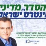 אינטרס ישראלי